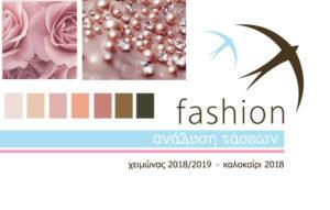 Σεμινάρια ανάλυσης τάσεων μόδας Χειμώνας 18-19 & Καλοκαίρι 18